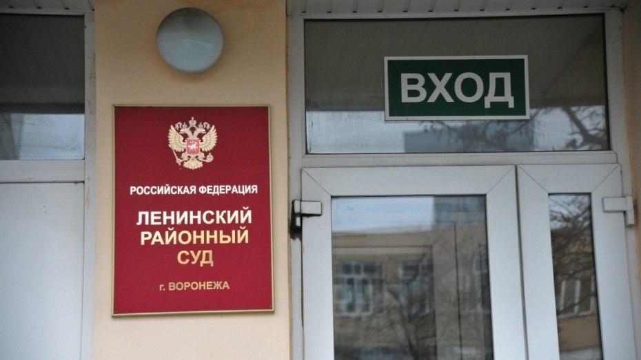 Председатель Ленинского райсуда Воронежа ушла в почетную отставку