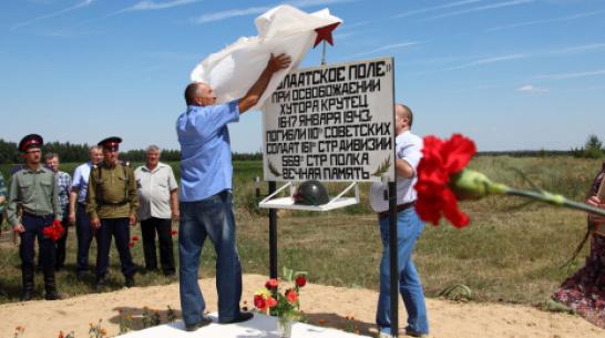 В каменском хуторе Крутец на месте гибели 110 красноармейцев установили памятный знак