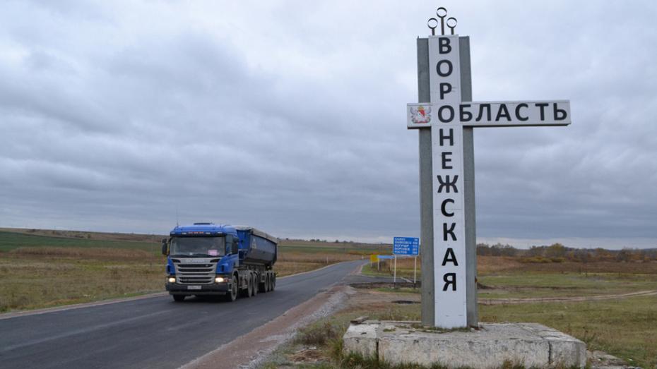 В Калачеевском районе установили въездной знак на границе с Волгоградской областью