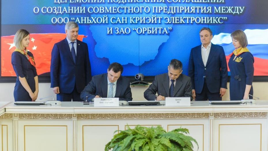 ВВоронеже создадут российско-китайский завод попроизводству электротехнического оборудования