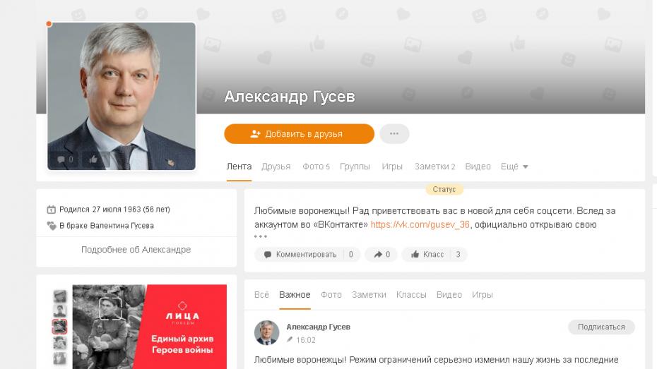 Губернатор Воронежской области завел личную страницу в «Одноклассниках»