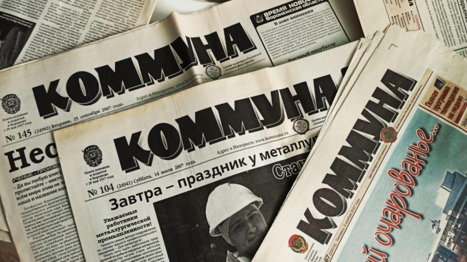 Воронежская газета «Коммуна» перейдет под крыло студии «Губерния»