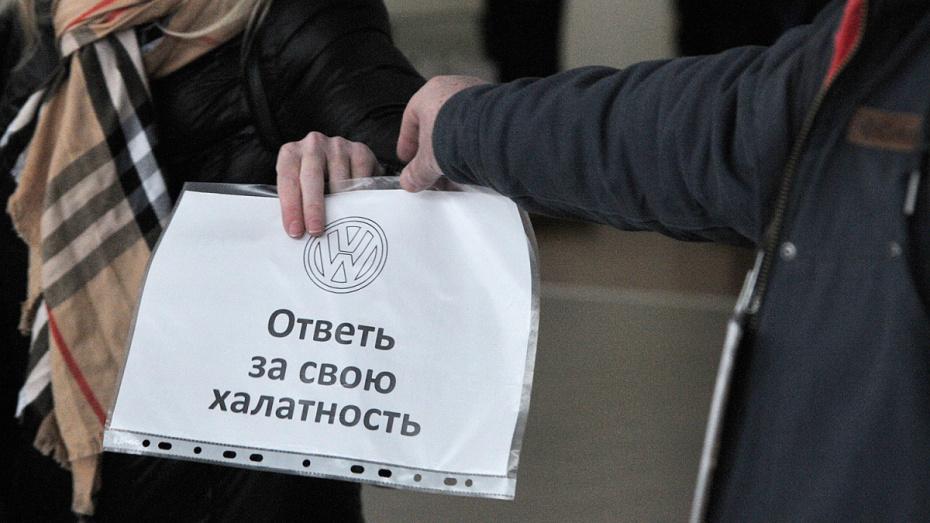 Клиенты воронежского «Гауса» добились личной встречи с главой Volkswagen в России