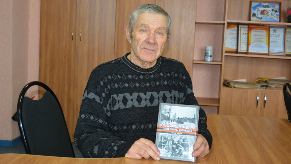 В Россоши выпустили 3-ю книгу литературного проекта о детях войны