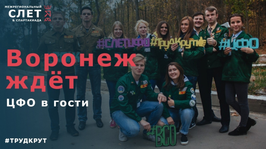 В Воронеж приедут 400 студентов ЦФО на межрегиональный слет