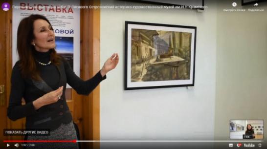 Острогожский историко-художественный музей имени Крамского запустил онлайн-экскурсии