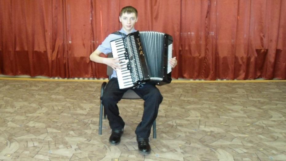 Подгоренский аккордеонист стал лауреатом областного конкурса «Юные таланты»