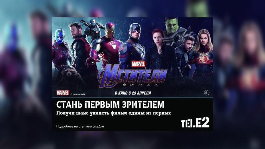 Tele2 устроит закрытый показ блокбастера «Мстители: Финал»