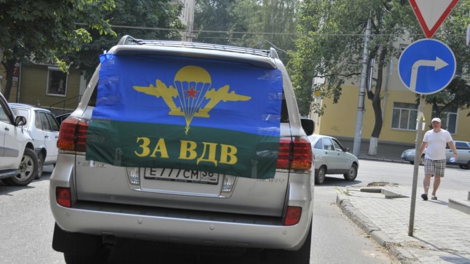 Из-за празднования Дня ВДВ в Воронеже запретят парковку возле парка Победы