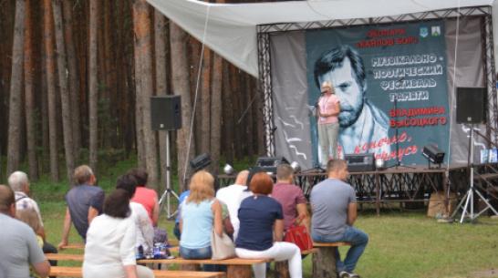 В Россоши пройдет музыкальный фестиваль-конкурс памяти Владимира Высоцкого
