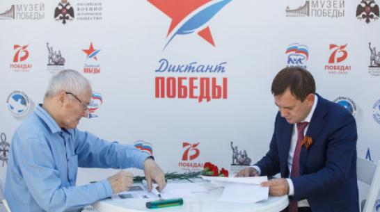 Депутаты Воронежской областной Думы написали «Диктант Победы»