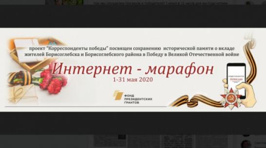 Борисоглебцев пригласили поучаствовать в интернет-марафоне «Корреспонденты Победы»