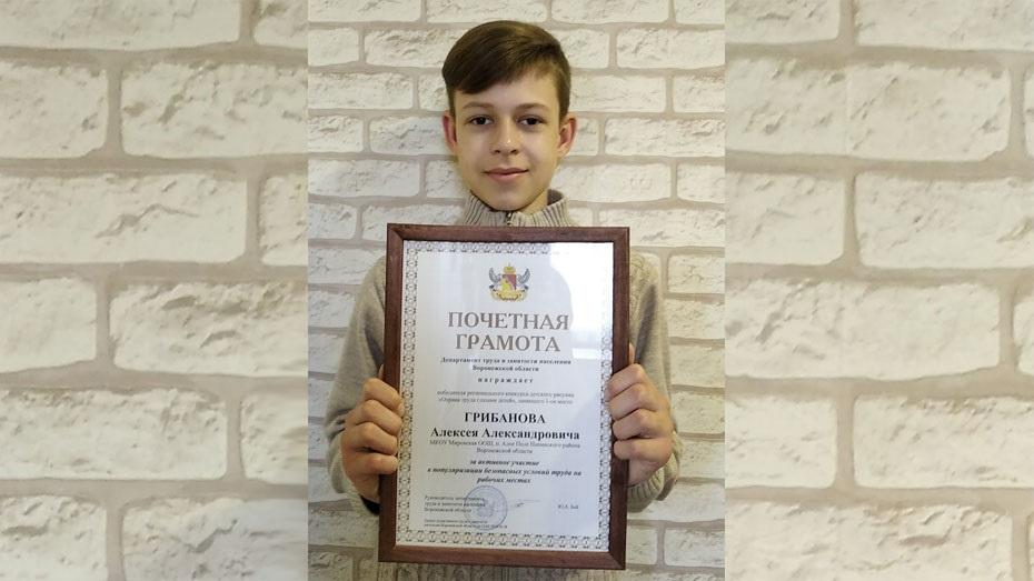 Панинский школьник победил в областном конкурсе рисунков «Охрана труда глазами детей»