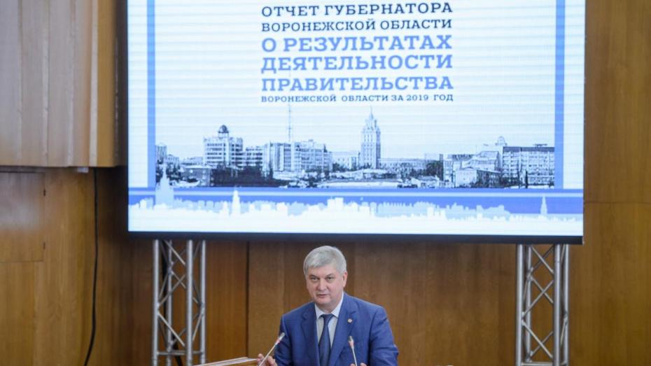Ежегодный отчет губернатора – 2020. Текстовая трансляция РИА «Воронеж»