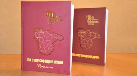 В Репьевке выпустили продолжение книги об истории районной комсомольской организации