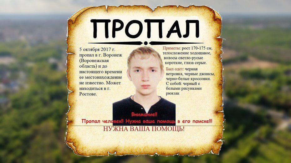 В Воронеже пропал 20-летний Иван Гридяев