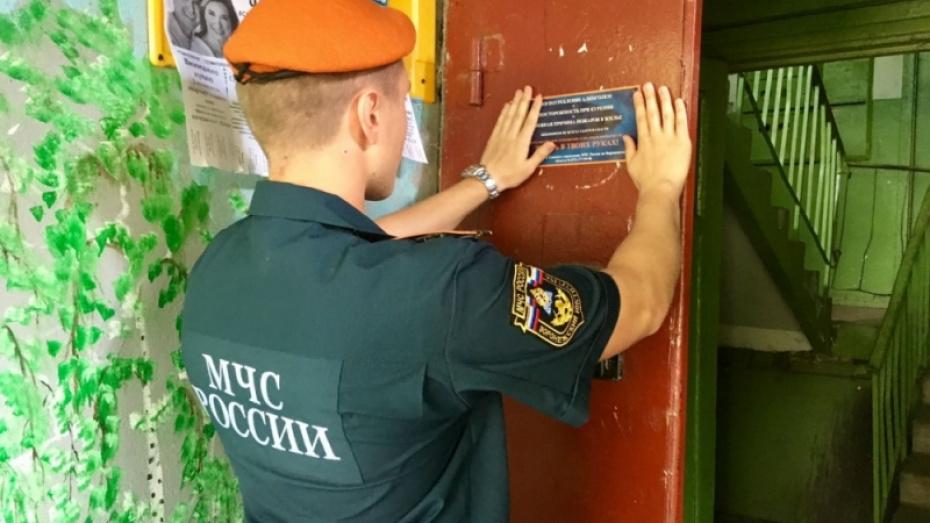 Инспекторы МЧС провели рейд по квартирам воронежцев из группы риска