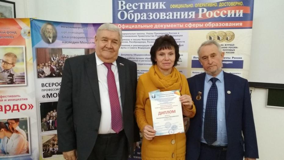 Таловский учитель победила на всероссийском конкурсе мастерства «Мой лучший урок»