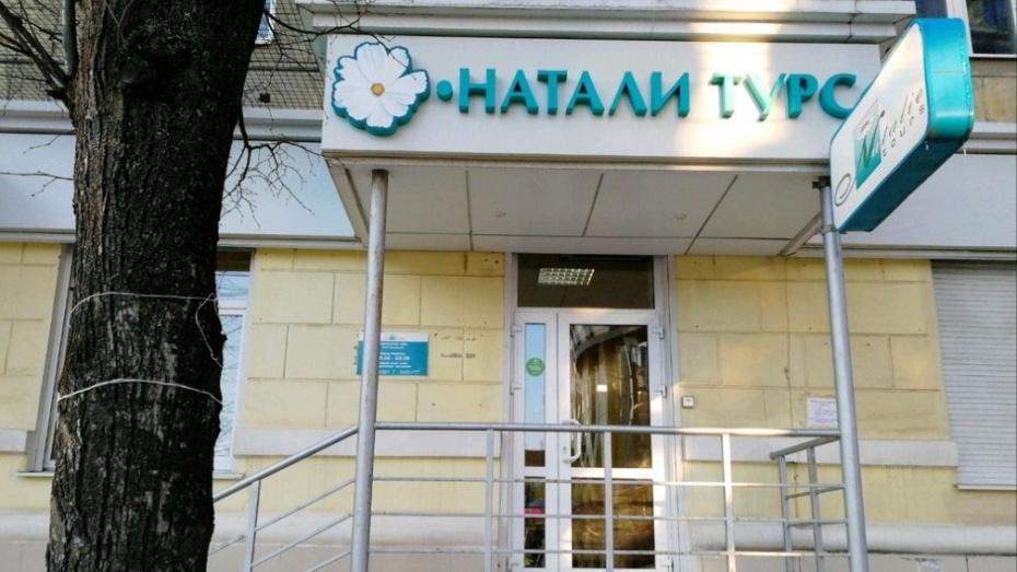 Роспотребнадзор дал воронежцам рекомендации по получению страховых выплат от «Натали Турс»
