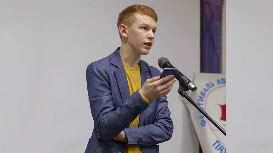 Новоусманский лицеист стал лауреатом Межрегионального фестиваля поэзии и авторской песни