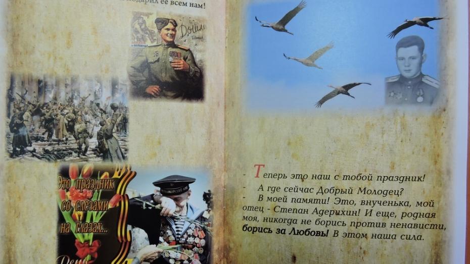 Жительница Кантемировки написала «Сказку про войну»