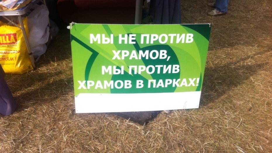 Воронежские «зеленые» выйдут против строительства храма в парке «Южный»