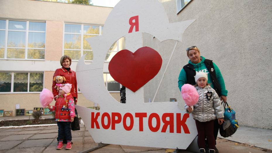 В Острогожском районе установили знак «Я люблю Коротояк»