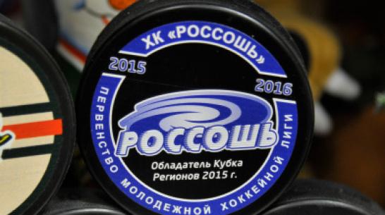 Хоккеисты «Россоши» победили «Ростов-Юниор»