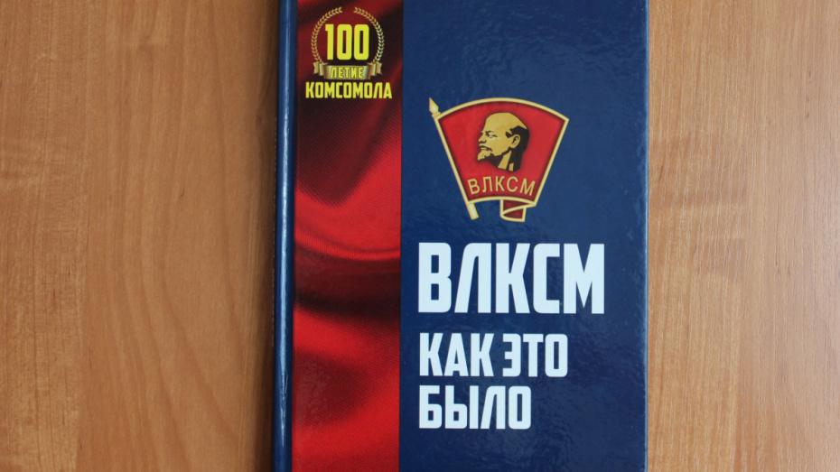 В Лисках вышла книга к 100-летию комсомола
