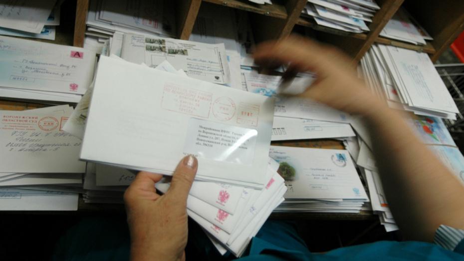 Почтовые услуги воронежского центра безопасности обойдутся в 39 млн рублей