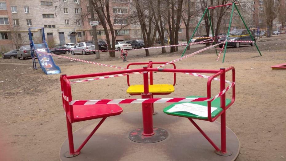 В воронежских дворах закрыли детские площадки