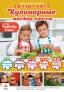 Детские мастер классы по кулинарии краснодар - Italprom.ru
