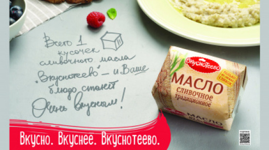 Масло воронежского «Молвеста» стало лауреатом премии «Здоровое питание»