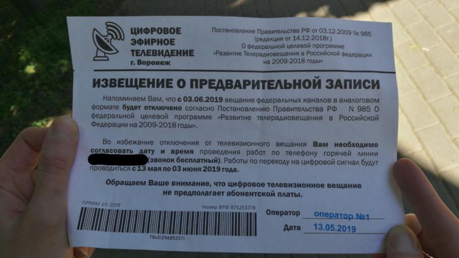 Воронежцы получили рекламные листовки под видом извещений о подключении цифрового ТВ