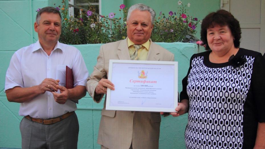 Евдаковской школе Каменского района вручили сертификат на 100 тыс рублей