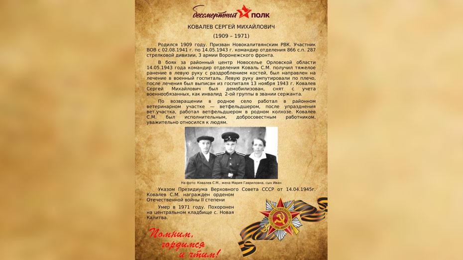 Активисты россошанского села Новая Калитва запустили онлайн-проект «Книга Памяти»