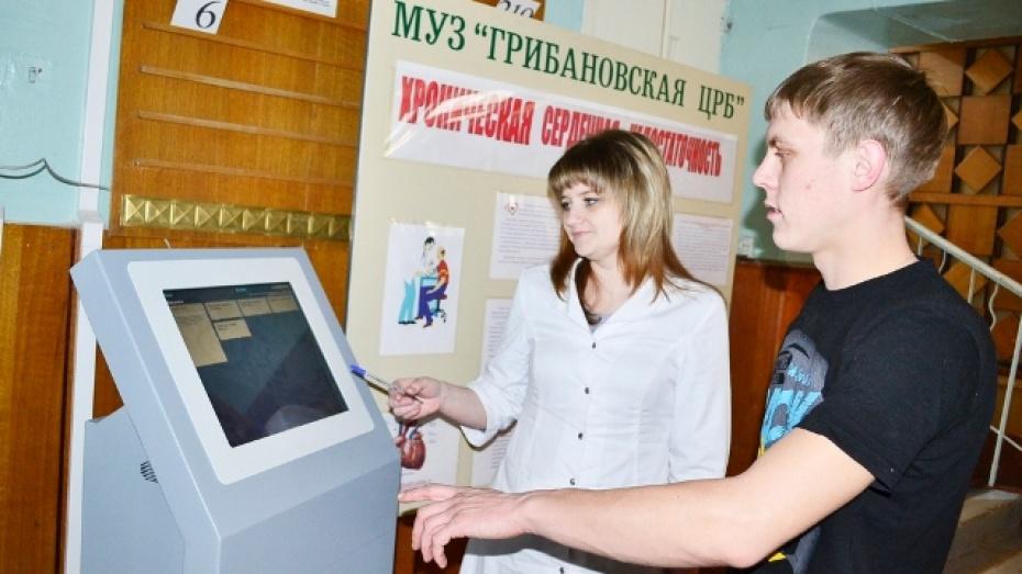 В Грибановской ЦРБ заработала электронная регистратура