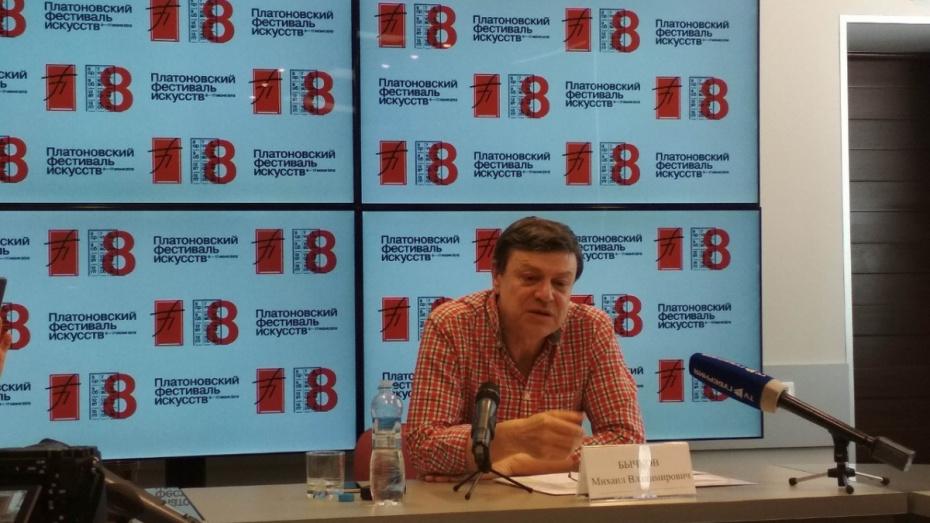 Худрук воронежского Платоновфеста раскритиковал работу облдепартамента культуры