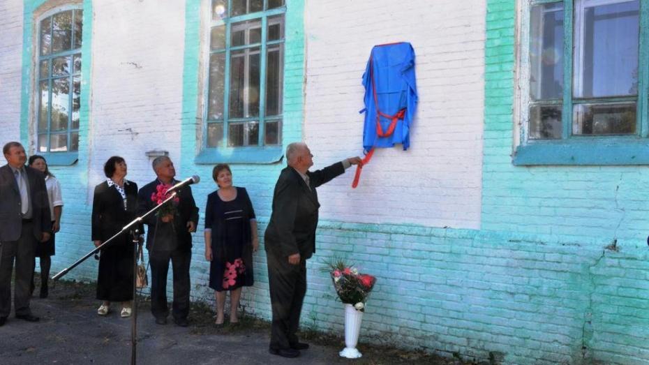 В Павловском районе увековечили память артиллериста Федора Вислевского