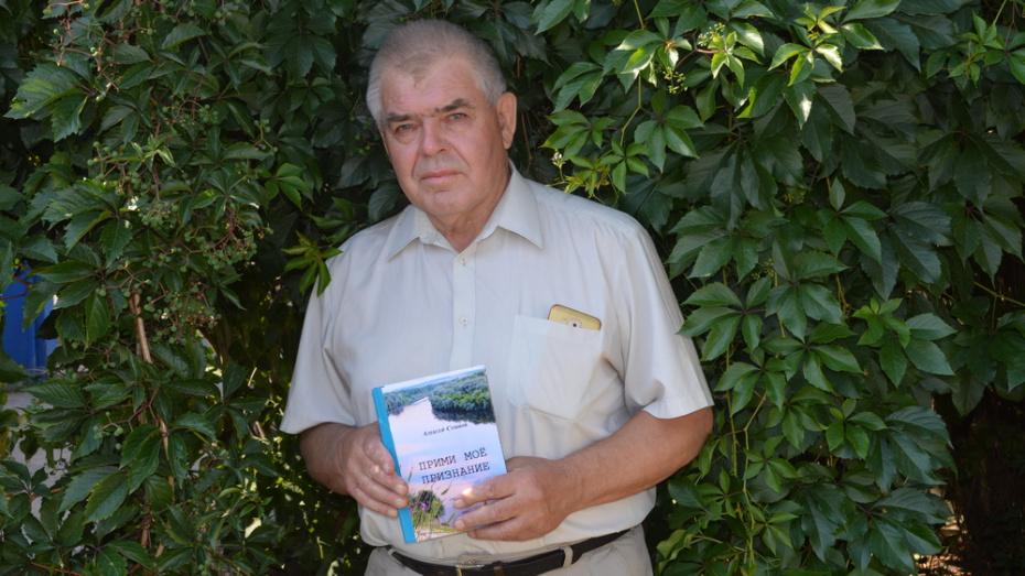Павловский поэт выпустил сборник «Прими мое признание»