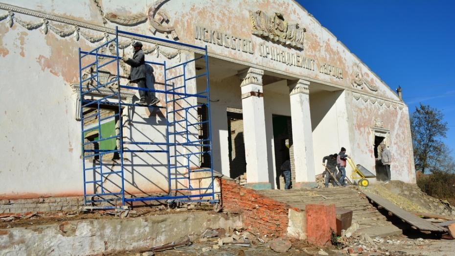 В нижнедевицком селе начали капремонт Дома культуры