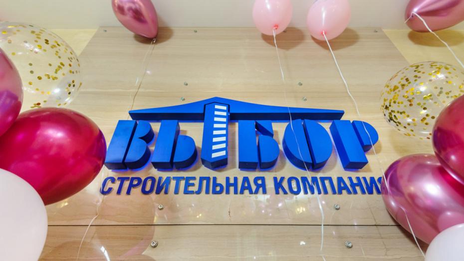 Воронежская компания «ВЫБОР» отметила 22-летие