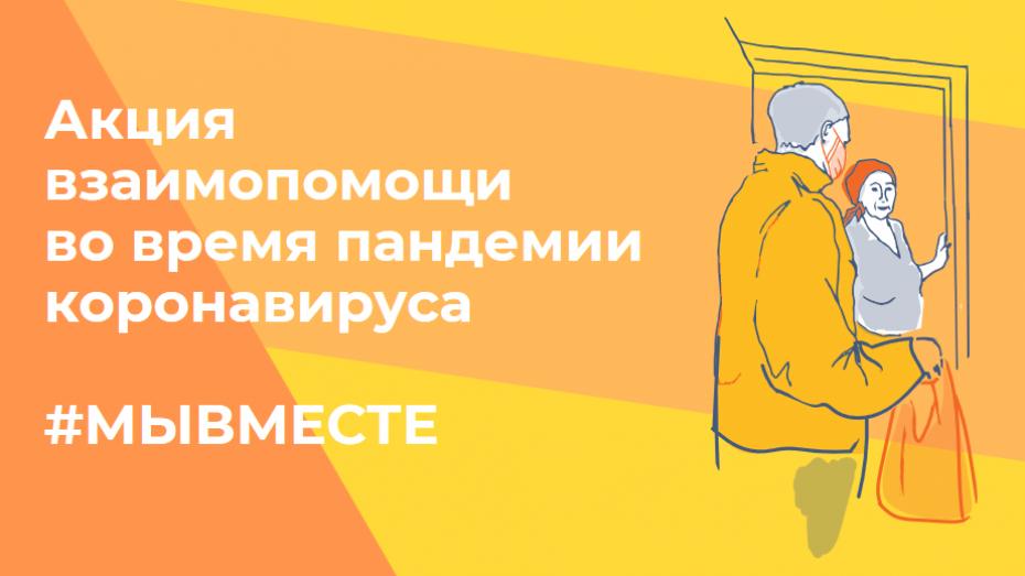Воронежцы смогут присоединиться к Всероссийской акции #МыВместе