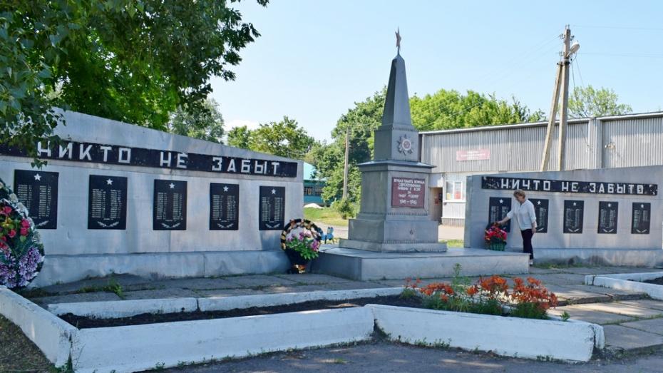 В грибановском селе Новогольелань отремонтируют памятник погибшим в годы войны землякам