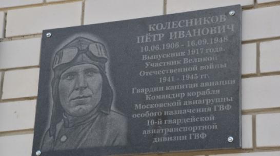 В кантемировском селе Митрофановка установили памятную доску в честь летчика-земляка