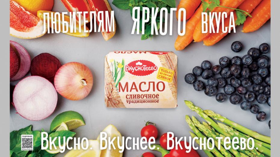 Воронежское «Вкуснотеево» поборется за звание марки №1 в России