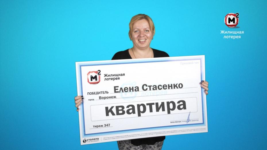 Жительница Воронежа выиграла квартиру в лотерею