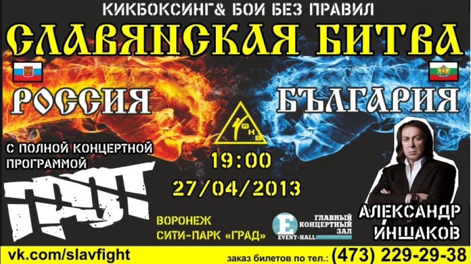 В Воронеже пройдет «Славянская битва» с болгарами