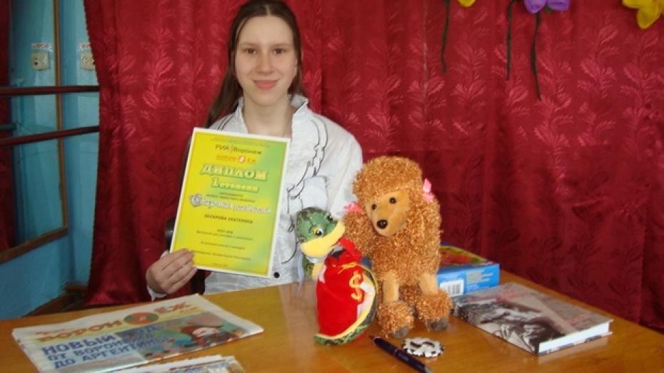 Эртильская школьница победила в областном конкурсе «Сказочная реальность»