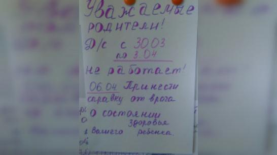 Мэрия разъяснила ситуацию с требованием справок в детсадах Воронежа